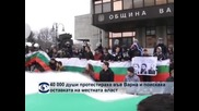 40 000 души протестираха във Варна и поискаха оставката на местната власт