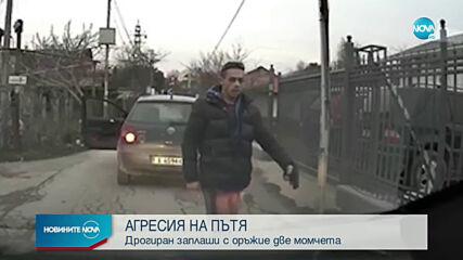 Шофьор заплаши с пистолет двама младежи