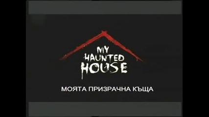 Моята призрачна къща - Момчето го направи