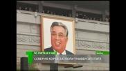 Новшеф на Нек - Северна Корея затвори Университетите - Новините в 17