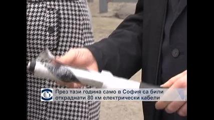 През тази година само в София са били откраднати 80 км електрически кабели