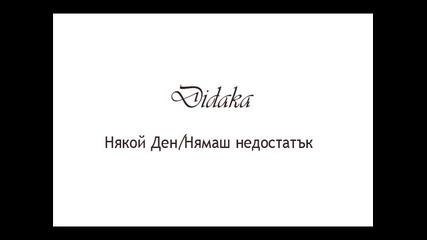 Didaka-някой Ден/нямаш Недостатък