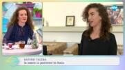 Катрин Тасева: За победите и славните мигове - На кафе (25.02.2021)