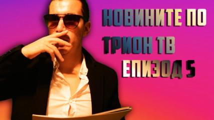 Новините по Трион ТВ - Епизод 5