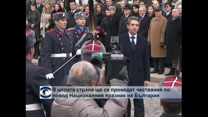 В цялата страна ще се проведат чествания по повод Националния празник на България