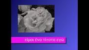 Обичам те...!!! Giannis Parios - xoris esena den yparxo