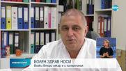 ТРЕВОЖНА СТАТИСТИКА: Всеки четвърти лекар е с хипертония