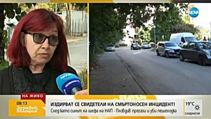 След катастрофата с жертва: Опитал ли е шефът на НАП-Пловдив да прикрие сина си?