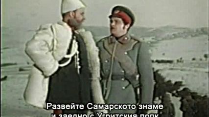 Героите на Шипка (1954) (бг субтитри) (част 6) Dvd Rip Аудиовидео Орфей 2006