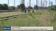 11-годишно дете пострада от волтова дъга на гара Труд