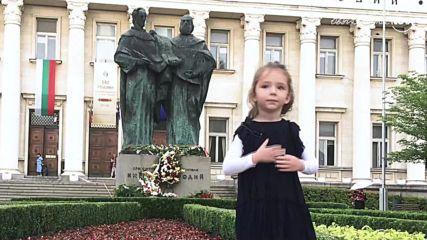 Децата на България с поздрав за 24 май