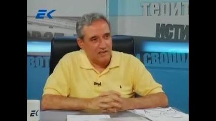Диагноза и Георги Ифандиев 8.7.2011г.част-1