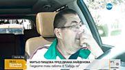 """Митьо Пищова в колата на """"Карай направо"""""""