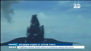 Подводен вулкан бълва пепел на стотици метри височина