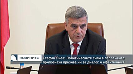 Стефан Янев: Политическите сили в парламента припознаха призива ни за диалог и ефективност