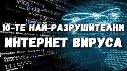10-те най-разрушителни интернет вируса