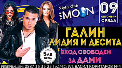 Галин, Лидия и Десита в Night Club The Moon