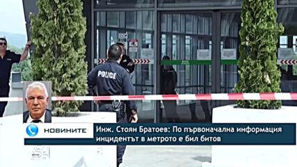 Инж. Стоян Братоев: По първоначална информация инцидентът в метрото е бил битов
