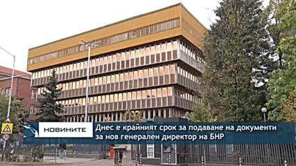 Днес е крайният срок за подаване на документи за нов генерален директор на БНР