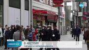 Локдаун за неваксинираните при влошаване на ситуацията в Австрия