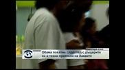 Обама похапна сладолед с дъщерите си и техни приятели на Хаваите