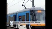 Нови трамваи тръгват из София