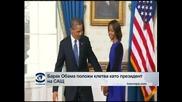 Барак Обама покожи клетва като президент на САЩ, преди него се закле и вицепрезидентът