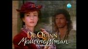 Доктор Куин лечителката Епизод 14 Част 1/2 ( Dr. Quinn, Medicine Woman )