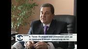А. Тасев: България има уникалния шанс да се превърне в мощен транзитьор на газ