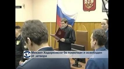 Михаил Ходорковски бе помилван и освободен от затвора