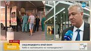 """Трима души продължават да се борят за живота си в """"Пирогов"""""""