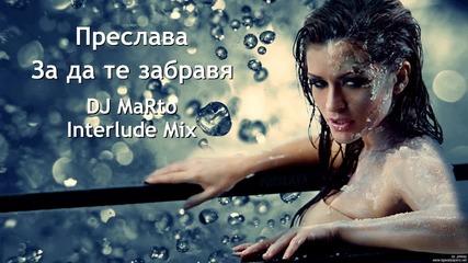 Преслава - За да те забравя ( Dj Marto Interlude Mix)