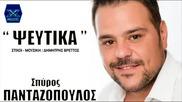 Гръцко 2013! Pseutika - Spiros Pantazopoulos