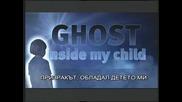 Духът обладал детето ми - Шеймас от Орегон сити, Орегон