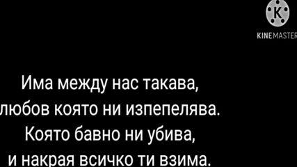 Радко Петков - Няма да те пусна, (текст)