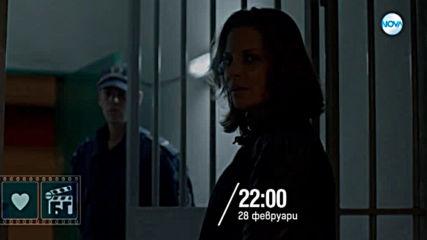 """Очаквайте """"Дяволското гърло"""" от 28 февруари по NOVA"""