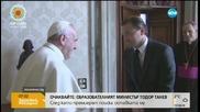Леонардо ди Каприо на аудиенция при папата