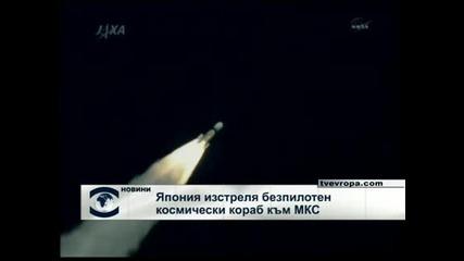 Японски безпилотен кораб излетя към МКС