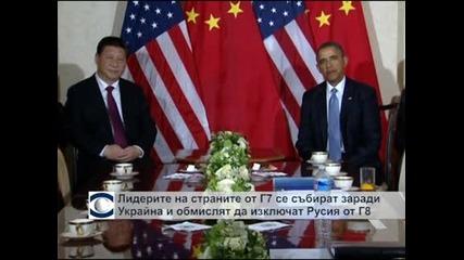 Изхвърлиха Русия от Г-8