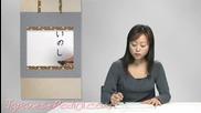 Да научим японската азбука урок 5