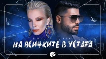 Emilia & Fiki - Na Vsichkite V Ustata / Емилия и Фики - На всичките в устата, 2020
