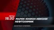 Волейбол: Марек Юнион Ивкони – Нефтохимик на 28 октомври по DIEMA SPORT