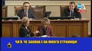 Мая Манолова отмъкна цял закон - Господари на ефира (22.01.2015)