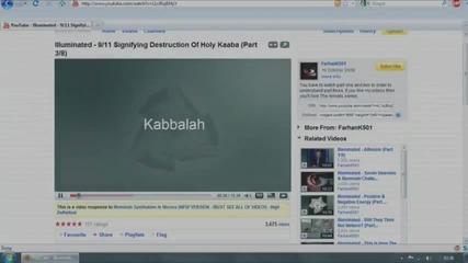 Illuminated - Kabbalah, Кабаллах, Схвана ли ? (част 8/8)
