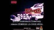 Fang & Big Sha & Ke$ho - Паля Дърпам Пуша
