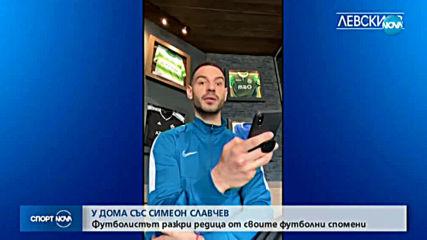 Спортни новини (07.04.2020 - централна емисия)