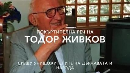 Реч на Тодор Живков срещу унищожителите на Държавата и Народа 2003г.