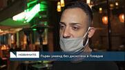 Първи уикенд без дискотеки в Пловдив