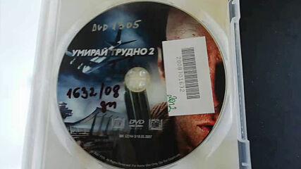 Българското Dvd издание на Умирай трудно 2 (1990) Мейстар филм
