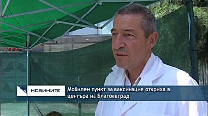 Мобилен пункт за ваксинация откриха в центъра на Благоевград